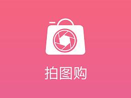 图像搜索购物APP2.0