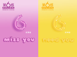 第六感天然橡胶乳胶避孕套产品包装设计