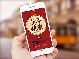 H5 新年快乐 节庆H5页面