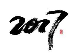 雨泽字造2017|壹/附带6个gif图 by zenyubo