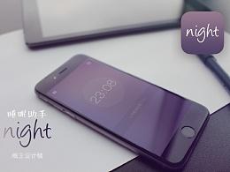 night-健康作息app