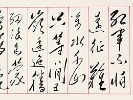 毛泽东七律诗《长征》