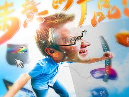 创意海报-刘珣品牌设计