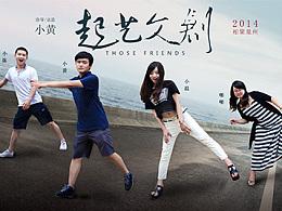 泉州起艺文创团队  附带合成电影海报【GIF步骤】