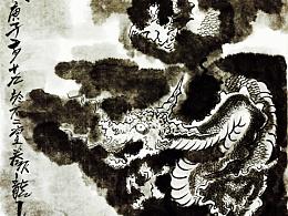【南记手绘·云龙九现图】