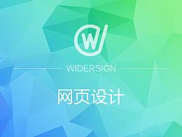 网页设计-产品类