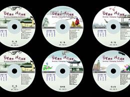 传统文化光盘设计