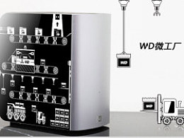 WD微工厂2版