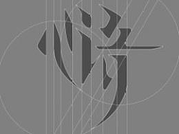文字logo设计案--心语