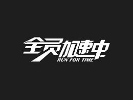 【字娱字乐】字体练习系列(3)