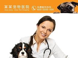 宠物医院手机网站页面