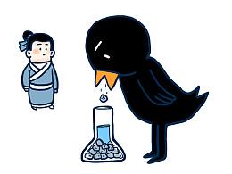 :#小矛毁童年#乌鸦喝水的故事之8.9