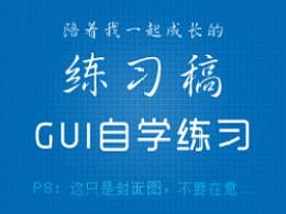 GUI自学 图标练习 帕尔特.1【2P】