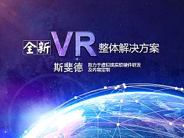 成都斯斐德VR专题页面