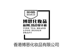 香港博恩化妆品有限公司LOGO设计