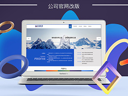 公司网站改版