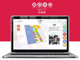 印象城互动电子导购界面设计