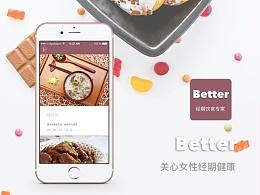 美食app展示图
