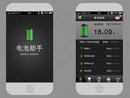 app界面之电池助手