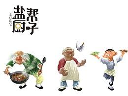 盐帮厨子系列包装(含WorldStar世界包装大赛获奖作品)