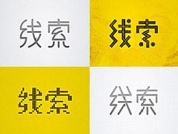 【CLUE线索】视觉形象