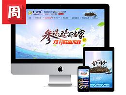 淘宝天猫海参首页活动设计