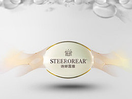 [诗婷露雅]-STEEROREAR