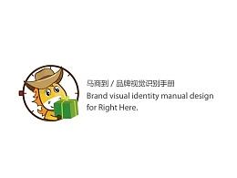 原创作品:近期VI Logo作品:绿色食品物流-马商到&西服定制品牌-印象一格&芝麻开门