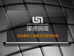 钢铁网站UI设计