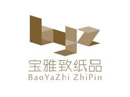 东莞市宝雅致纸品工艺厂标志设计
