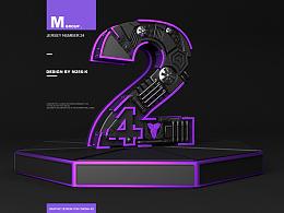 三维机械文字设计