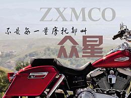 众星摩托车网页改版