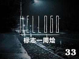 <hello logo>标志一周烩(33)