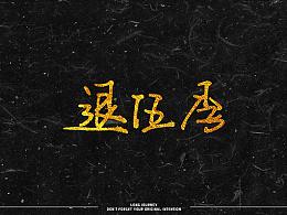 硬笔下的中国字—退伍季