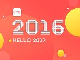 Bye 2016- HELLO 2017