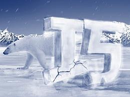 临摹练习  冰块的字体