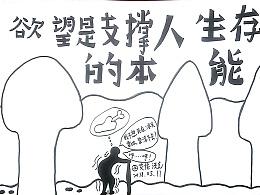 黑白装饰画,插画,隐喻画——欲望
