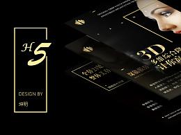2016 the last H5 design
