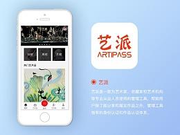 艺派-app项目设计(已上线)
