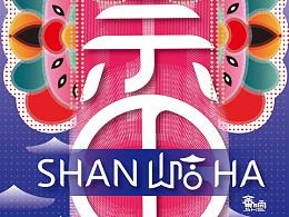 畲响-畲族文化展海报设计