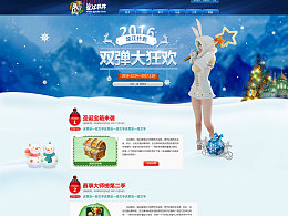 圣诞活动 游戏网页 字体 临摹