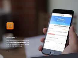 天然气贸易app 气贸界面