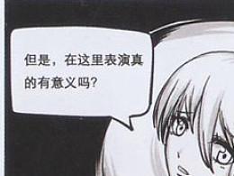 分镜漫画-歌姬的忧虑