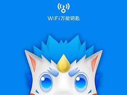 wifi万能钥匙吉祥物征集大赛