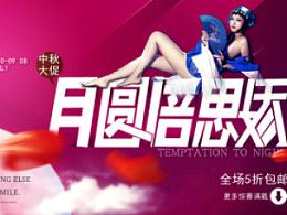 中秋节-海报-素材