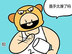 【漫画×正经人】逞强