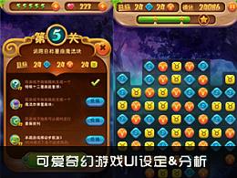 可爱奇幻游戏UI设定&分析