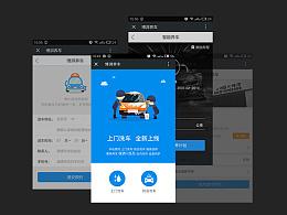 博湃养车微官网改版设计