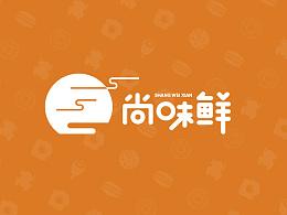 尚味鲜 餐饮 外卖 标志设计 LOGO 品牌