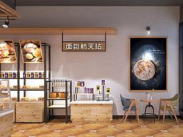 北京—面包航天站面包店设计